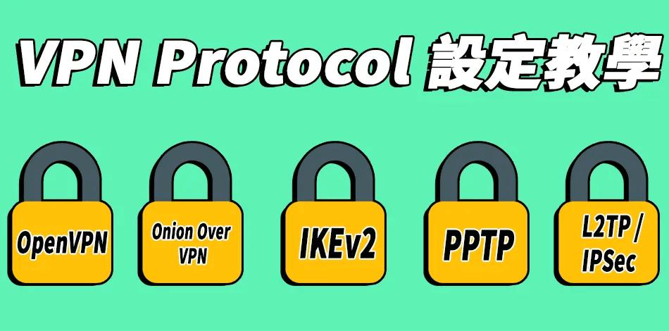 【VPN Protocol 設定】L2TP、IKEv2、OpenVPN 到底是什麼?
